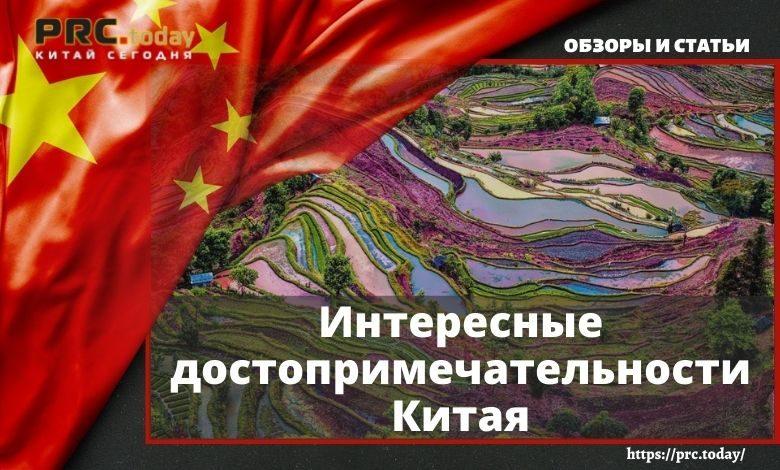 Интересные достопримечательности Китая