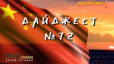 Китай - Дайджест важных новостей за неделю (N72)