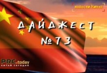 Китай - Дайджест важных новостей за неделю (N73)