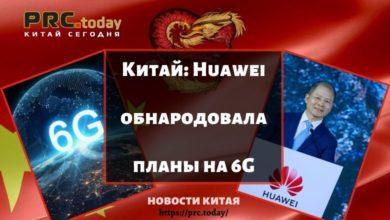 Китай: Huawei обнародовала планы на 6G