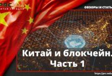 Китай и блокчейн. Часть 1