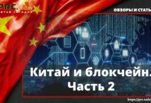 Китай и блокчейн. Часть 2