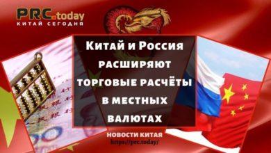 Китай и Россия расширяют торговые расчёты в местных валютах