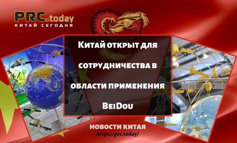 Китай открыт для сотрудничества в области применения BeiDou
