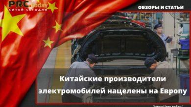 Китайские производители электромобилей нацелены на Европу