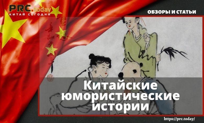 Китайские юмористические истории