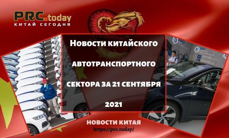 Новости китайского автотранспортного сектора за 21 сентября 2021