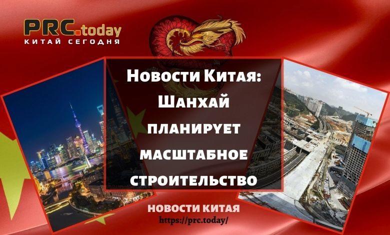 Новости Китая: Шанхай планирует масштабное строительство