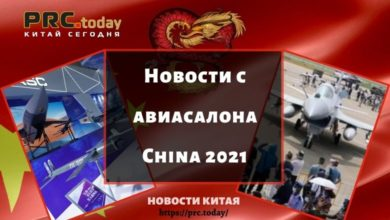 Новости с авиасалона China 2021