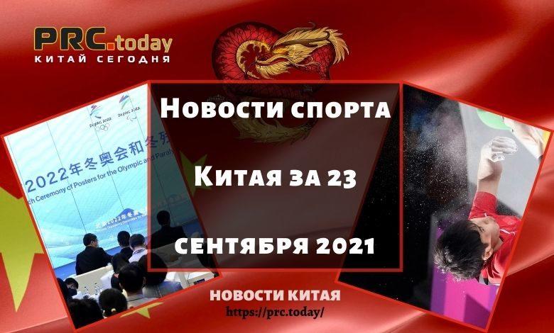 Новости спорта Китая за 23 сентября 2021