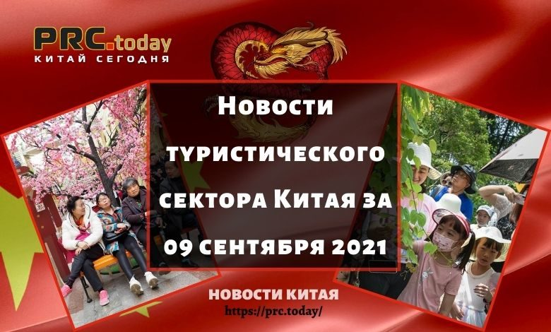 Новости туристического сектора Китая за 09 сентября 2021