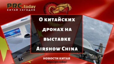 О китайских дронах на выставке Airshow China