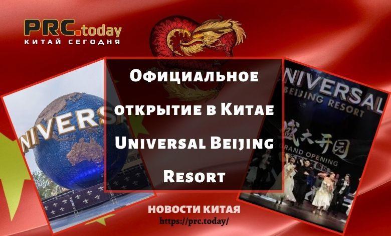 Официальное открытие в Китае Universal Beijing Resort