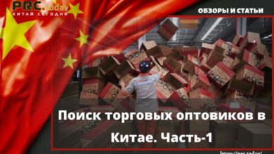 Поиск торговых оптовиков в Китае. Часть-1