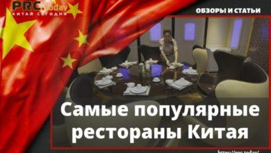 Самые популярные рестораны Китая