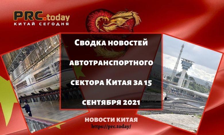 Сводка новостей автотранспортного сектора Китая за 15 сентября 2021