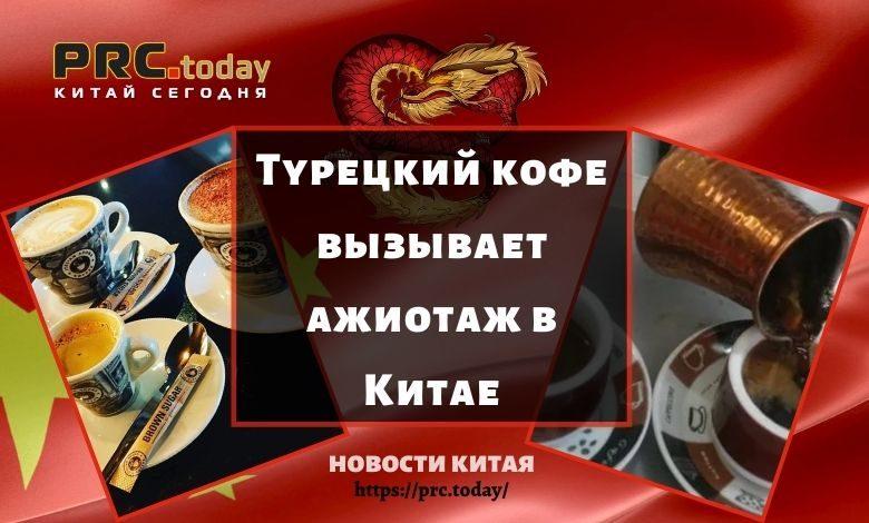 Турецкий кофе вызывает ажиотаж в Китае