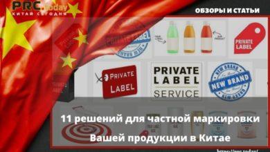 11 решений для частной маркировки Вашей продукции в Китае