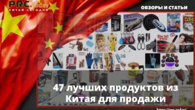 47 лучших продуктов из Китая для продажи