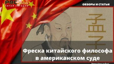 Фреска китайского философа в американском суде