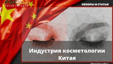 Индустрия косметологии Китая