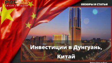 Инвестиции в Дунгуань, Китай