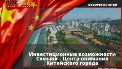 Инвестиционные возможности Сямыня – Центр внимания Китайского города