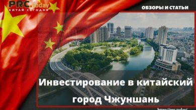 Инвестирование в китайский город Чжуншань
