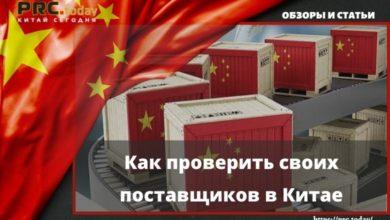 Как проверить своих поставщиков в Китае