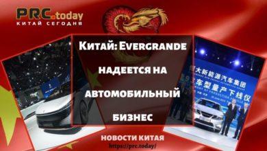 Китай: Evergrande надеется на автомобильный бизнес