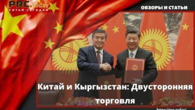 Китай и Кыргызстан: Двусторонняя торговля
