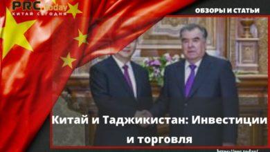 Китай и Таджикистан: Инвестиции и торговля
