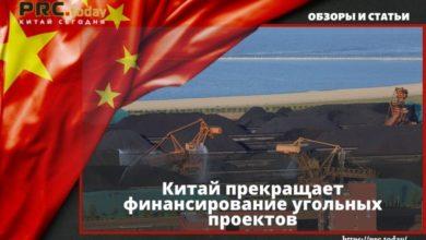 Китай прекращает финансирование угольных проектов