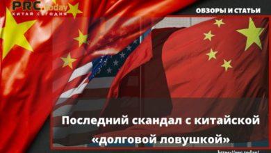 Последний скандал с китайской «долговой ловушкой»