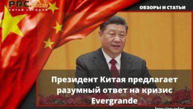 Президент Китая предлагает разумный ответ на кризис Evergrande