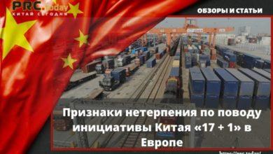 Признаки нетерпения по поводу инициативы Китая «17 + 1» в Европе