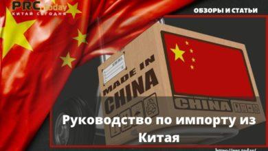 Руководство по импорту из Китая