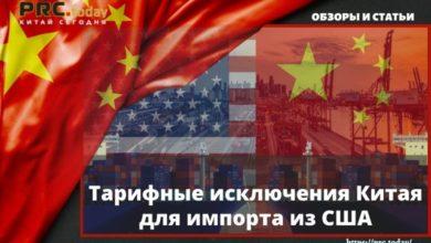 Тарифные исключения Китая для импорта из США