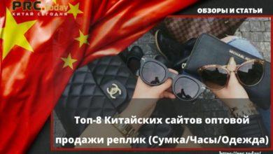Топ-8 Китайских сайтов оптовой продажи реплик (Сумка/Часы/Одежда)