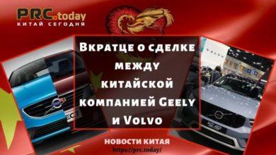 Вкратце о сделке между китайской компанией Geely и Volvo
